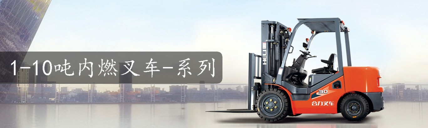 1-10吨内燃叉车系列