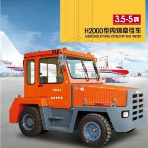 内燃牵引车 H2000系列3.5-5吨内燃式牵引车 – 合力牵引车